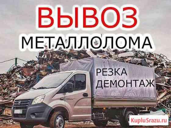 Вывоз металлолома и цветных металлов Яблоновский
