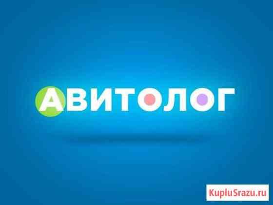Авитолог Екатеринбург