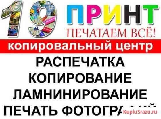 Копировальный центр Черногорск