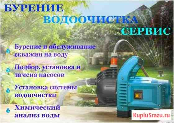 Бурение скважин, хим анализ,водоочистка, сервис Волгоград