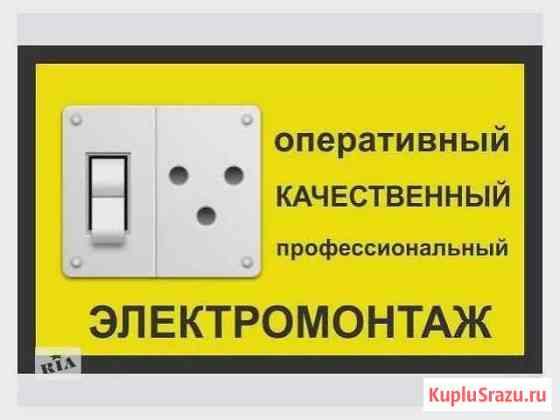 Электрик Белгород