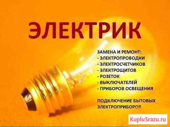 Электрик Нефтеюганск