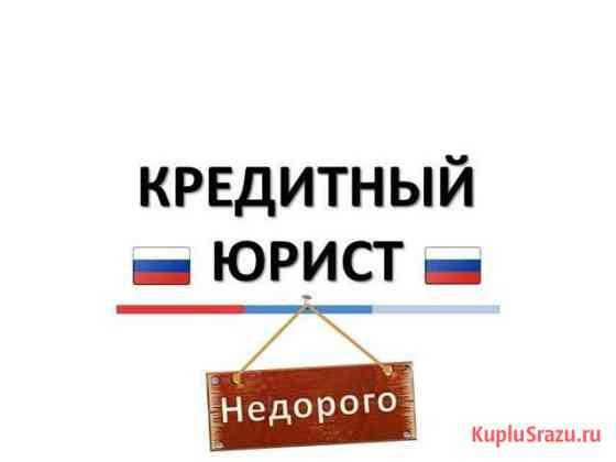 Услуги кредитного юриста Казань