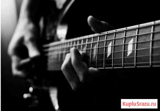 Обучение игре на гитаре. Репетитор Сургут