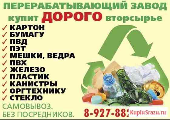 Купим дорого вторичное сырье Йошкар-Ола