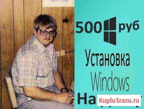 Установка Windows и прочих программ на дому Самара
