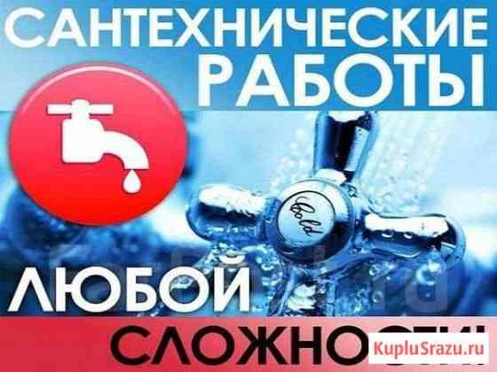 Сантехник Симферополь
