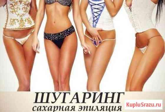 Шугаринг на Гайдара 54/1 Архангельск