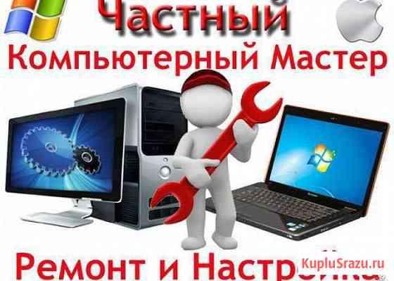 Настройка и ремонт компьютеров Киров