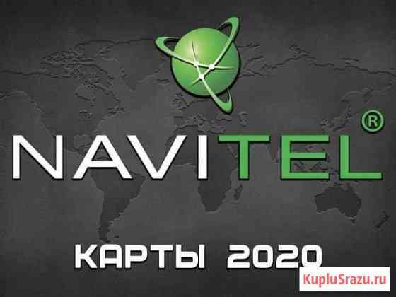 Обновления карт/Navitel Q1 2020/ навигаторов/радар Мичуринск