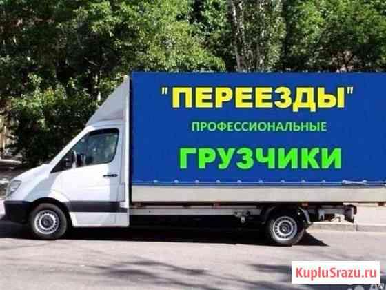 Грузоперевозки Омск