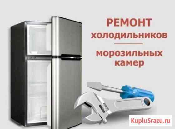 Ремонт Холодильников Белгород