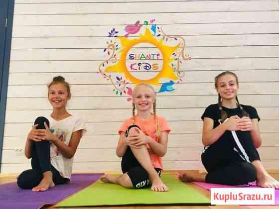 Детская йога онлайн Калининград