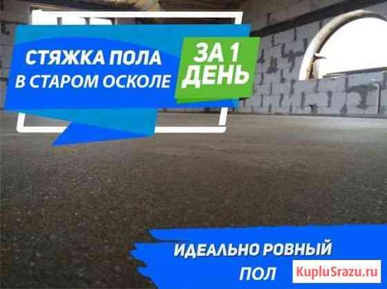 Полусухая Стяжка Пола (ровный пол) за 1-День Старый Оскол
