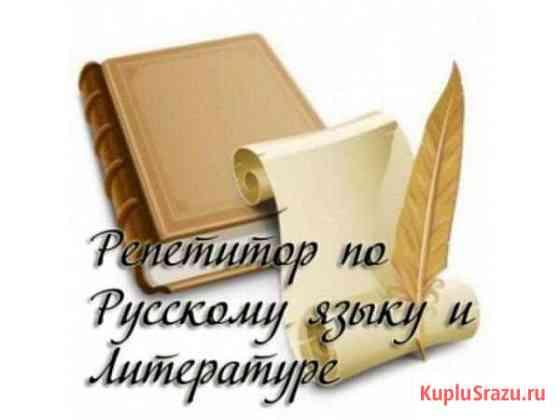 Репетитор по русскому языку и литературе Великие Луки
