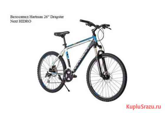 Велосипед 24 скор. Hartman 26 Dragster Next hidro Нижний Новгород