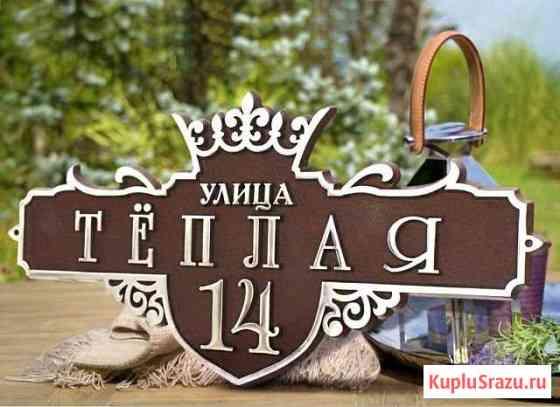 Адресная табличка из металла Керчь