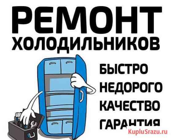 Ремонт холодильников Чехов, Серпухов Чехов