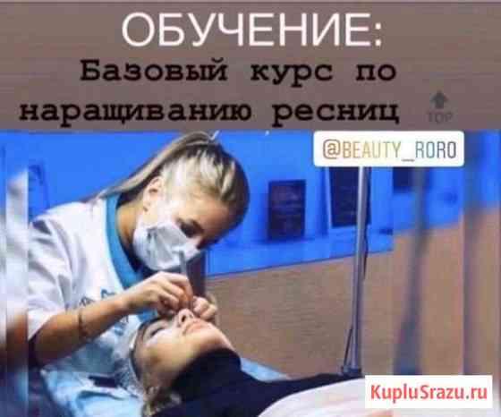 Обучение наращиванию ресниц Петропавловск-Камчатский