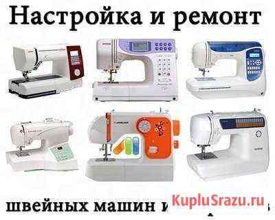 Ремонт швейных машин Лангепас