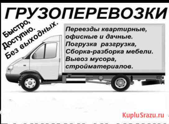 Грузоперевозки Магадан