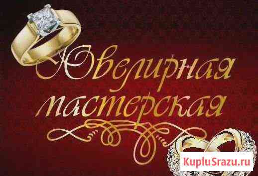 Ювелир Ремонт ювелирных изделий Самара