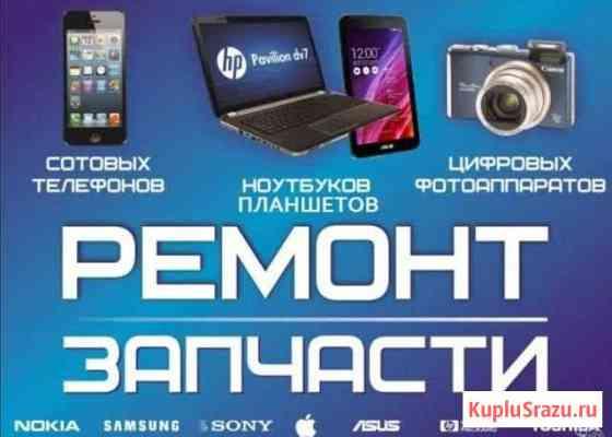 Ремонт смартфонов, телефонов, iPhone Валуйки