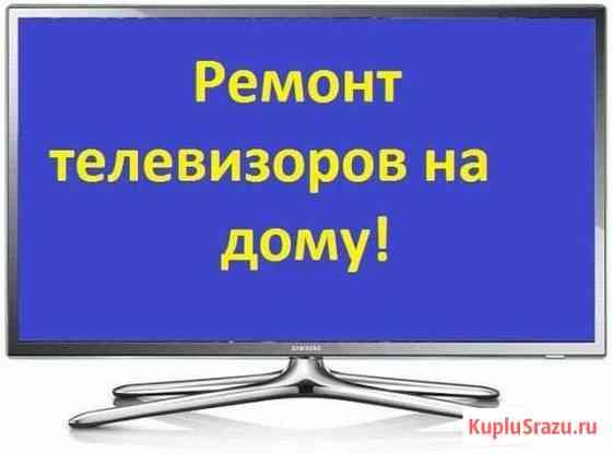 Ремонт телевизоров Норильск