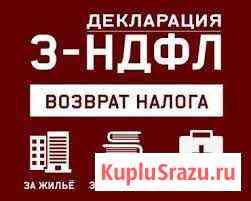 Заполнение декларации 3-ндфл, усн, енвд Кудрово