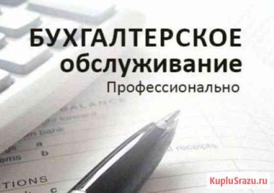 Бухгалтерская помощь ооо и ип Новосибирск