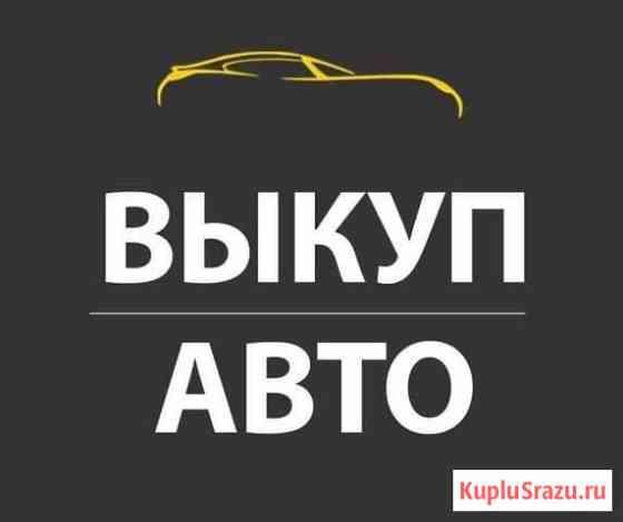 Выкуп авто Вологда Вологда