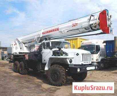Услуги автокрана 32 тонны Тюмень