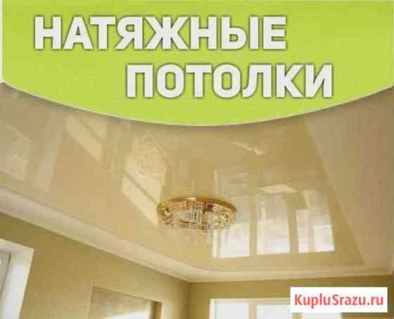 Натяжные потолки Оренбург