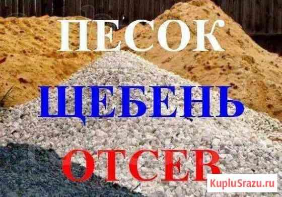 Песок,щебень Железногорск