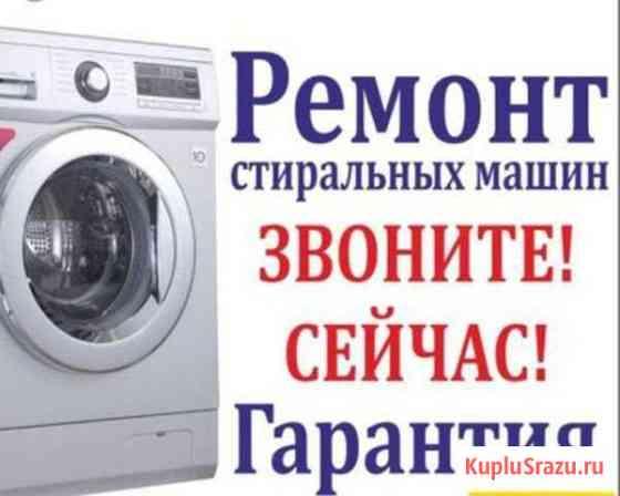 Ремонт стиральных машин Топки