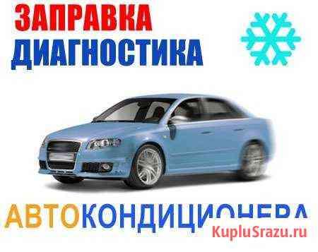 Заправка автокондиционеров в любое время,С выездом Вологда
