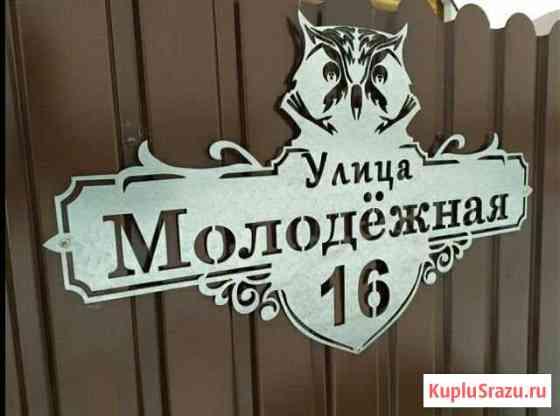 Таблички с адресом Устье