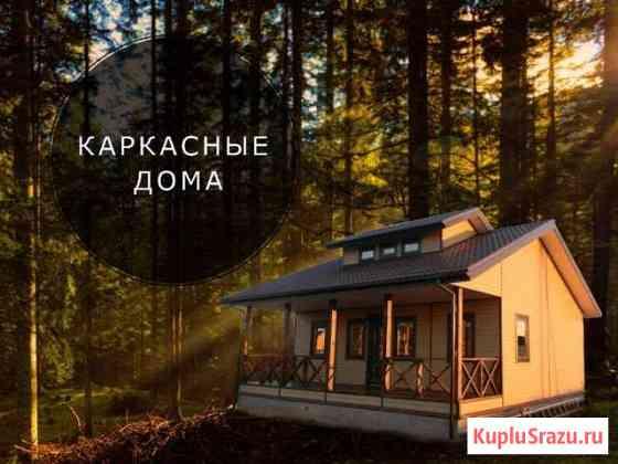 Строительство каркасных домов Вологда