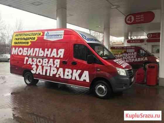 Мобильная газовая заправка агзс Салехард