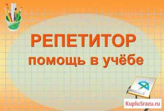Репетитор по английскому языку, информатике Петрозаводск