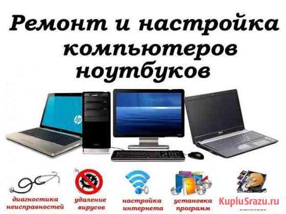 Ремонт ноутбуков компьютеров Тверь