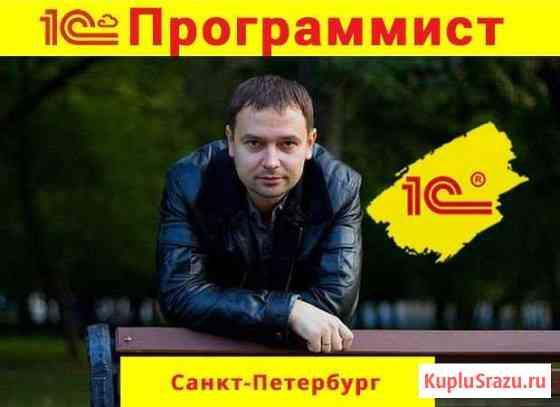 Программист 1С. Гарантия на все работы Санкт-Петербург