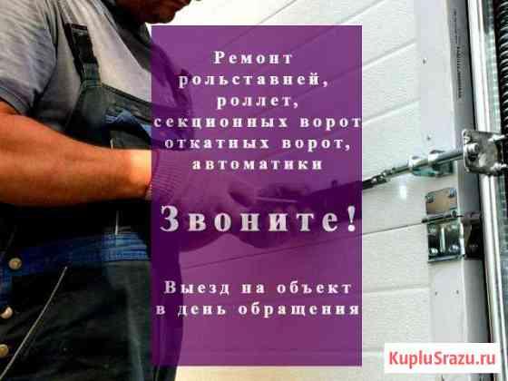 Ремонт рольставней, ремонт ворот Оренбург