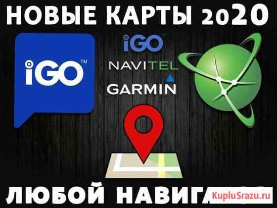 Обновление Навигаторов Navitel, iGo, Garmin 2020 Брянск