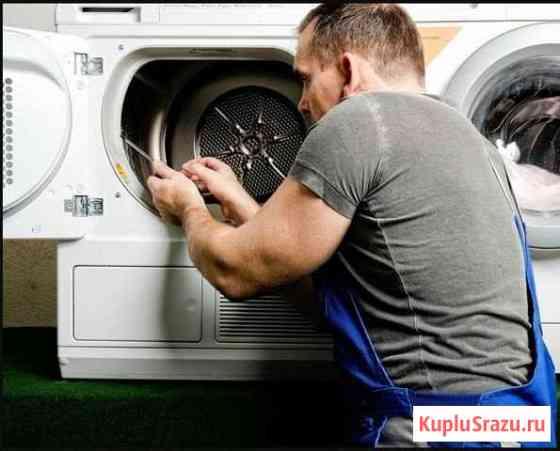 Ремонт стиральной машины Екатеринбург