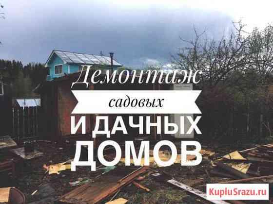 Демонтаж деревянных конструкций Киров