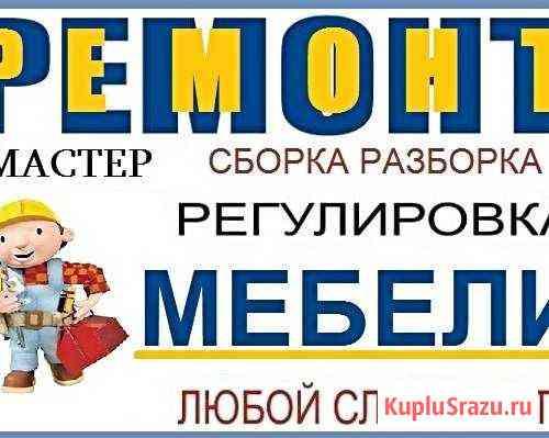 Сборка - разборка - ремонт Железноводск