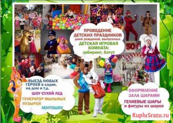 Аниматоры на детский праздник Копейск