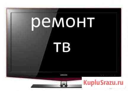 Ремонт телевизоров, компьютеров, антенн Аксай