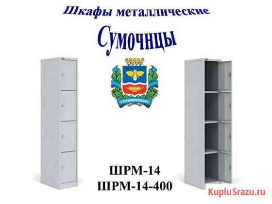 Шкаф металлический для одежды (сумочница) Симферополь